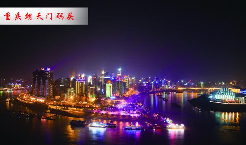 重庆两江游