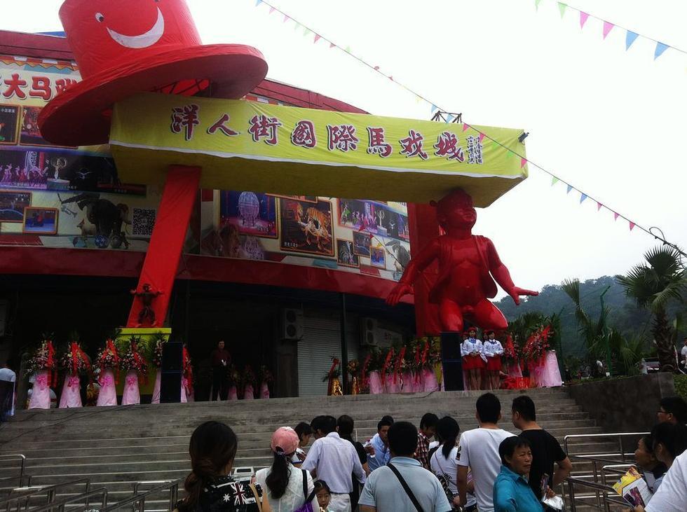 重庆洋人街国际马戏城