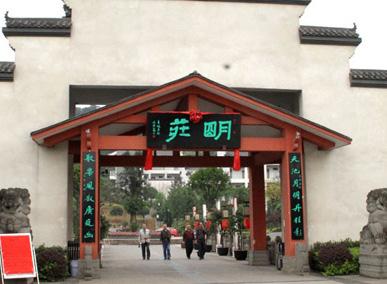歌乐山明庄酒店